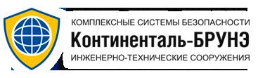 Интернет-магазин компании «Континенталь-БРУНЭ»